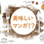 松井玲奈 おすすめ 料理漫画