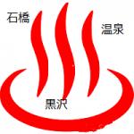 石橋温泉黒沢