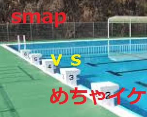 SMAP 水泳対決 めちゃイケ