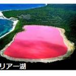 鈴木遺産 オーストラリア ヒリアー湖