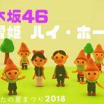 乃木坂46 白雪姫 ハイホー