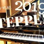 TEPPEN 2019 ピアノ 結果