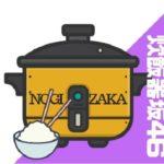 西野七瀬 炊飯器 愛用