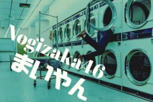 白石麻衣 洗濯機