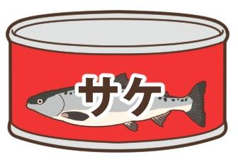 鮭缶詰 栄養 効果