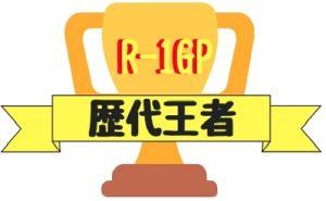 R-1ぐらんぷり 歴代 優勝者