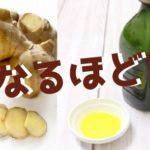 生姜オイル 効果 作り方 保存