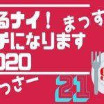 ゴチになります結果速報!松たか子、横浜流星の1月16日・23日ぐるナイ